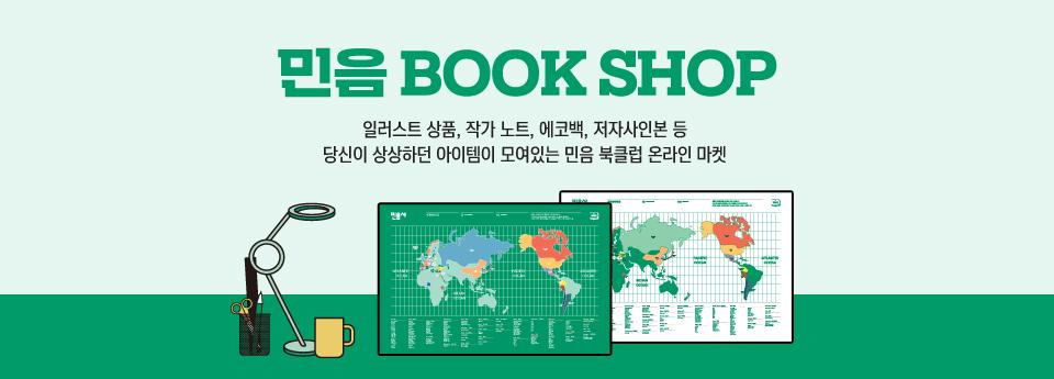 img_bookshop_top_02