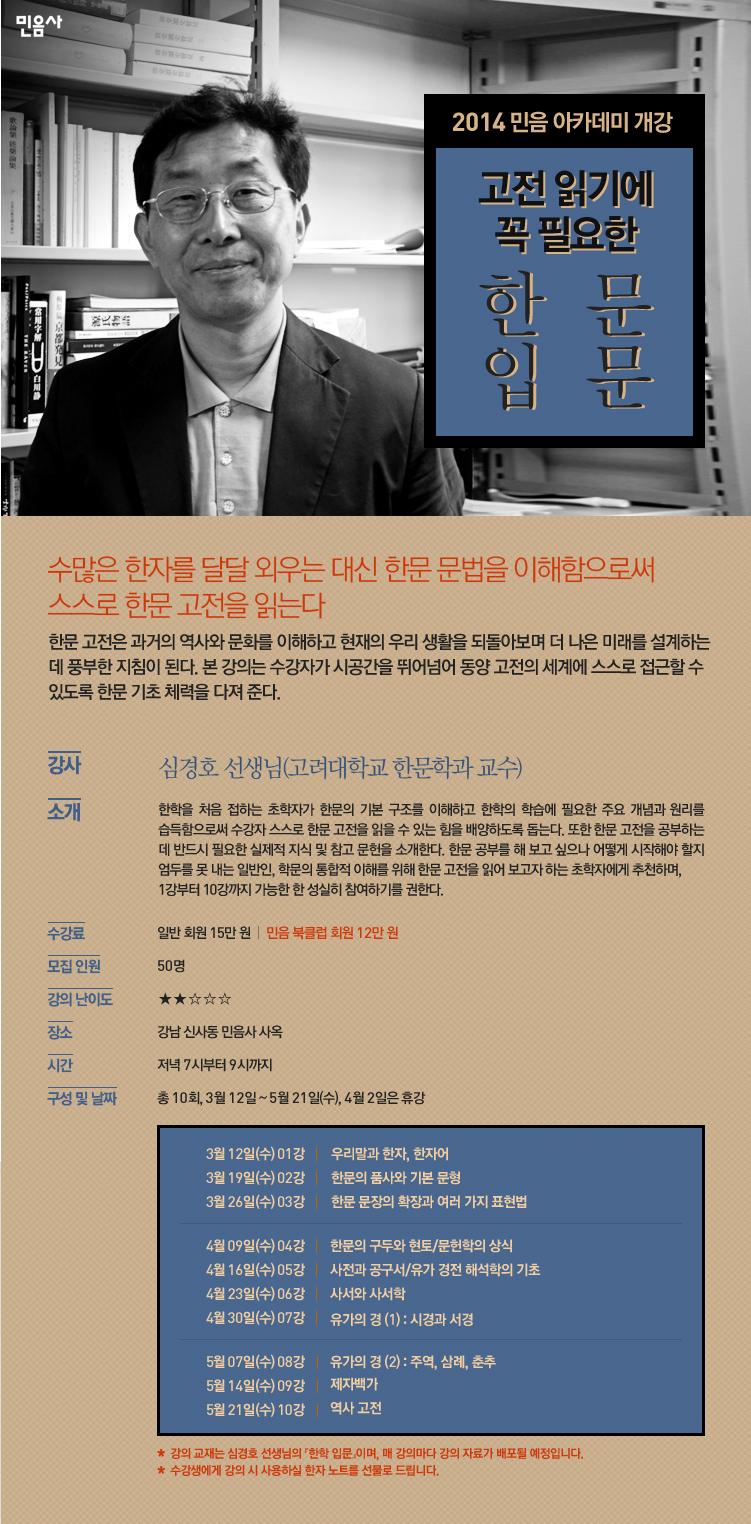 750_심경호교수_민음 아카데미 (1)