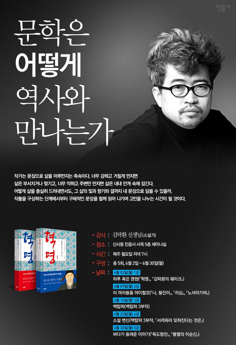 750_김탁환 강연회