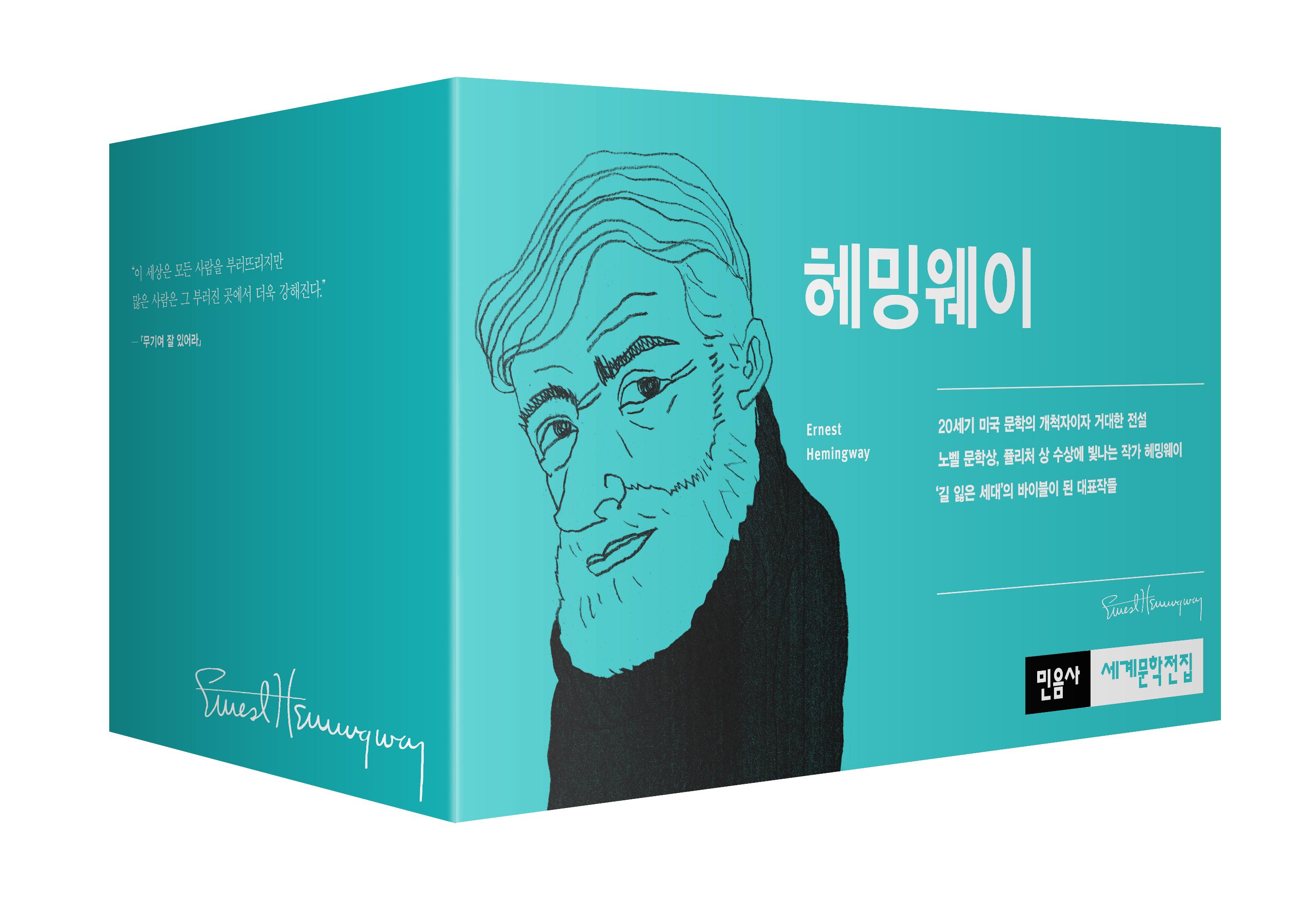 헤밍웨이 박스