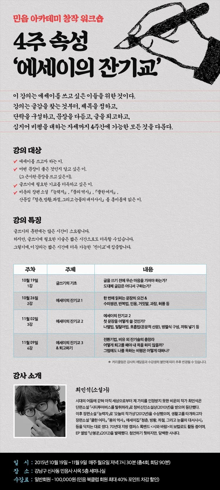 750_최민석_글쓰기_ (3)