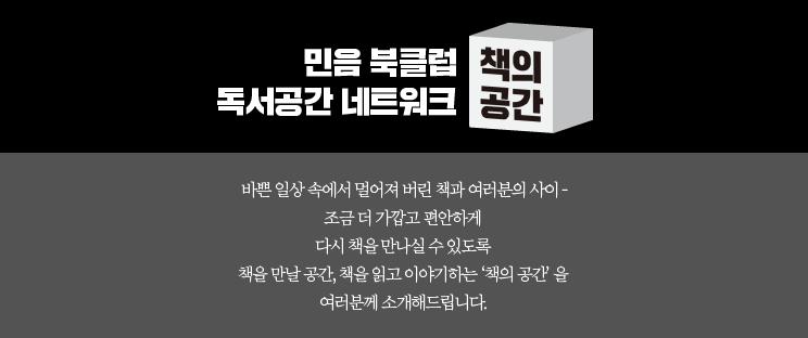 책의공간_상단 배너 (카피)