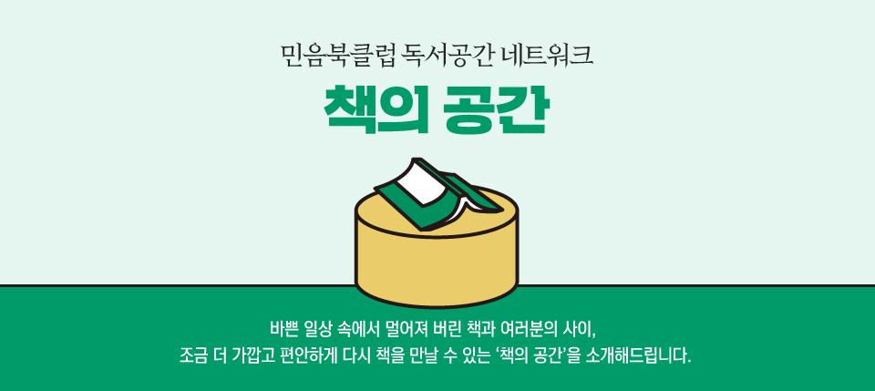 img_책의공간 (1)