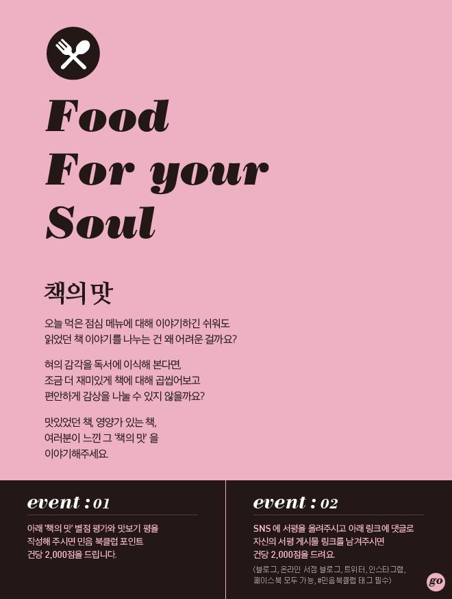 660_책의맛_01
