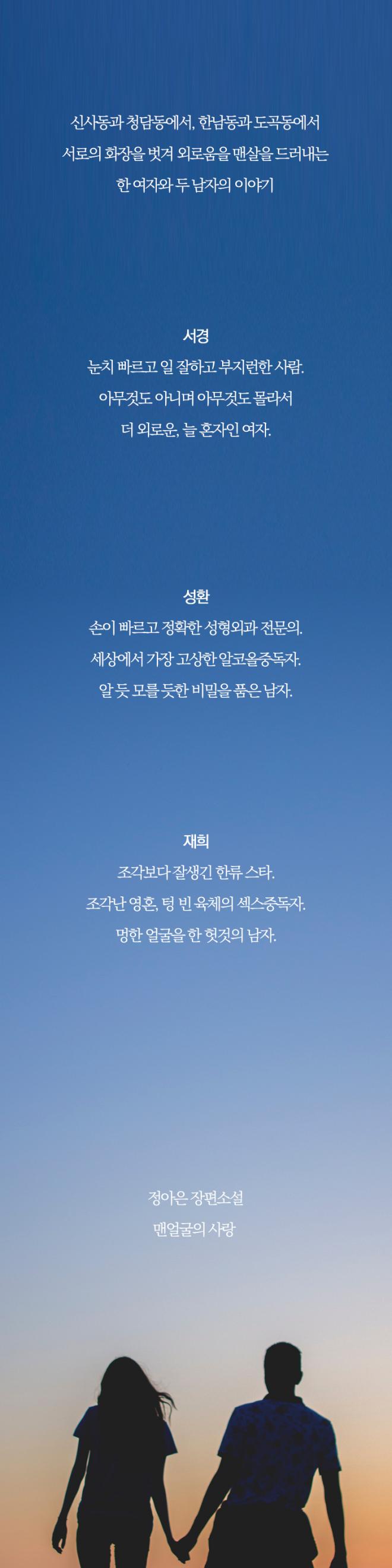 맨얼굴의 사랑_상세페이지