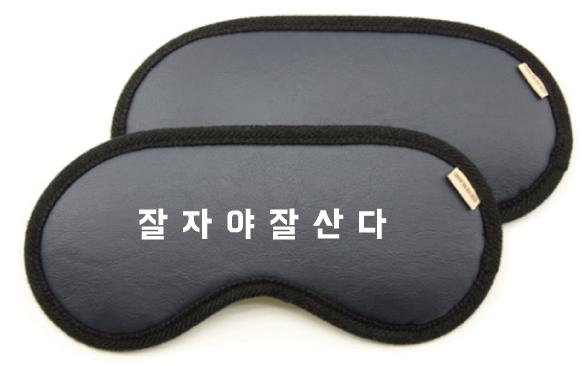 민음사-pu안대