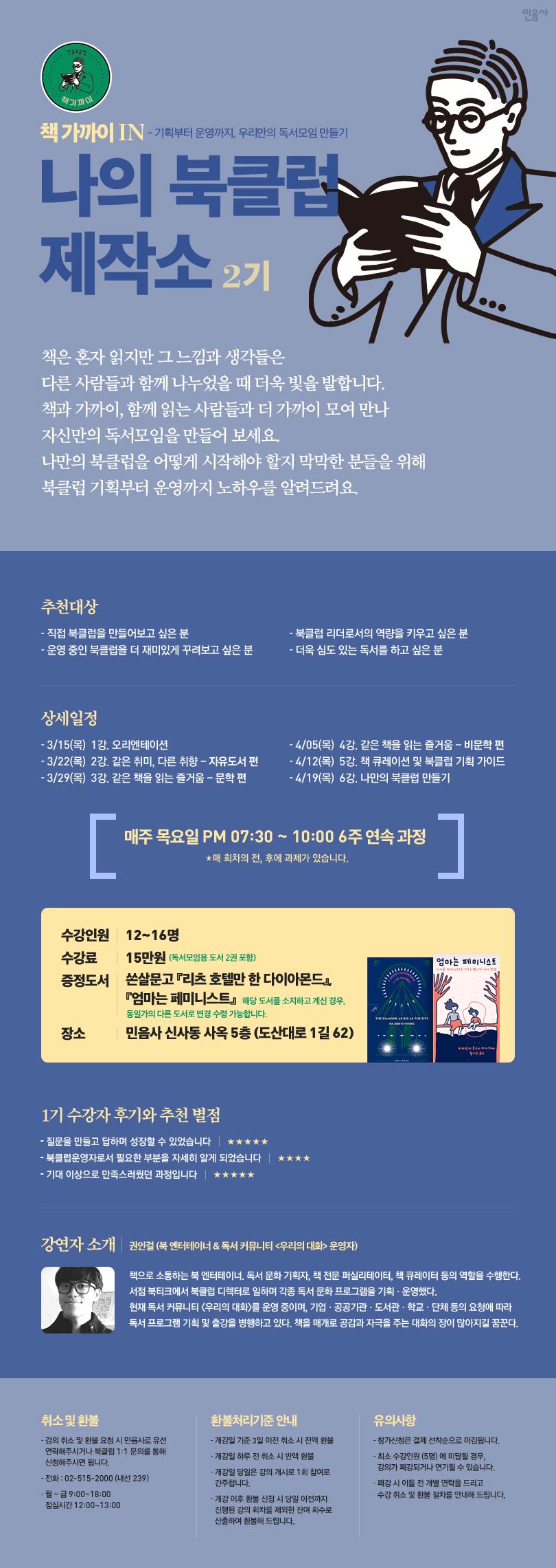 민음사_책가까이_나의북클럽제작소_02(최종)