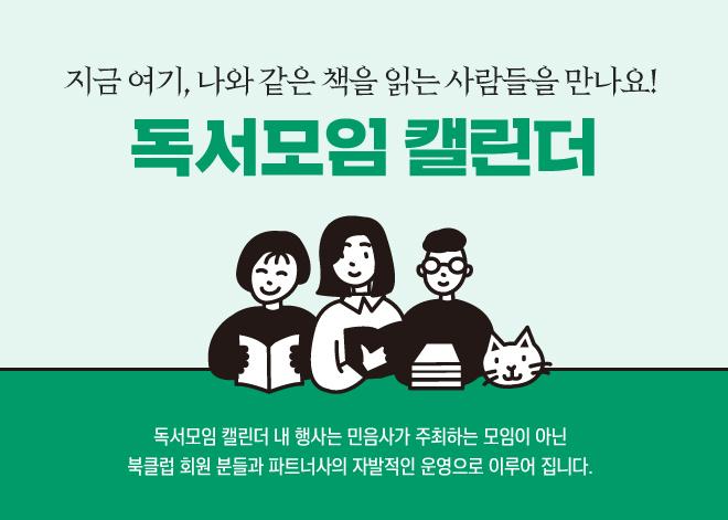 660_독서모임캘린더_01