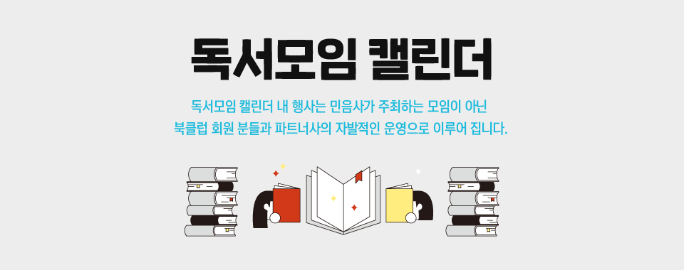 img_독서모임캘린더