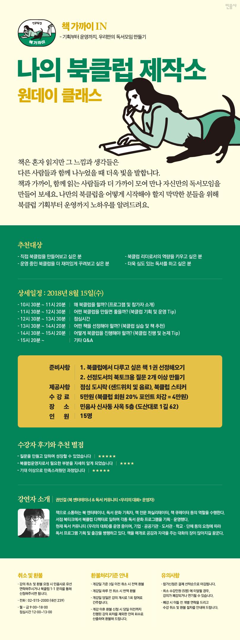 민음사_책가까이_나의북클럽제작소_02 (2)
