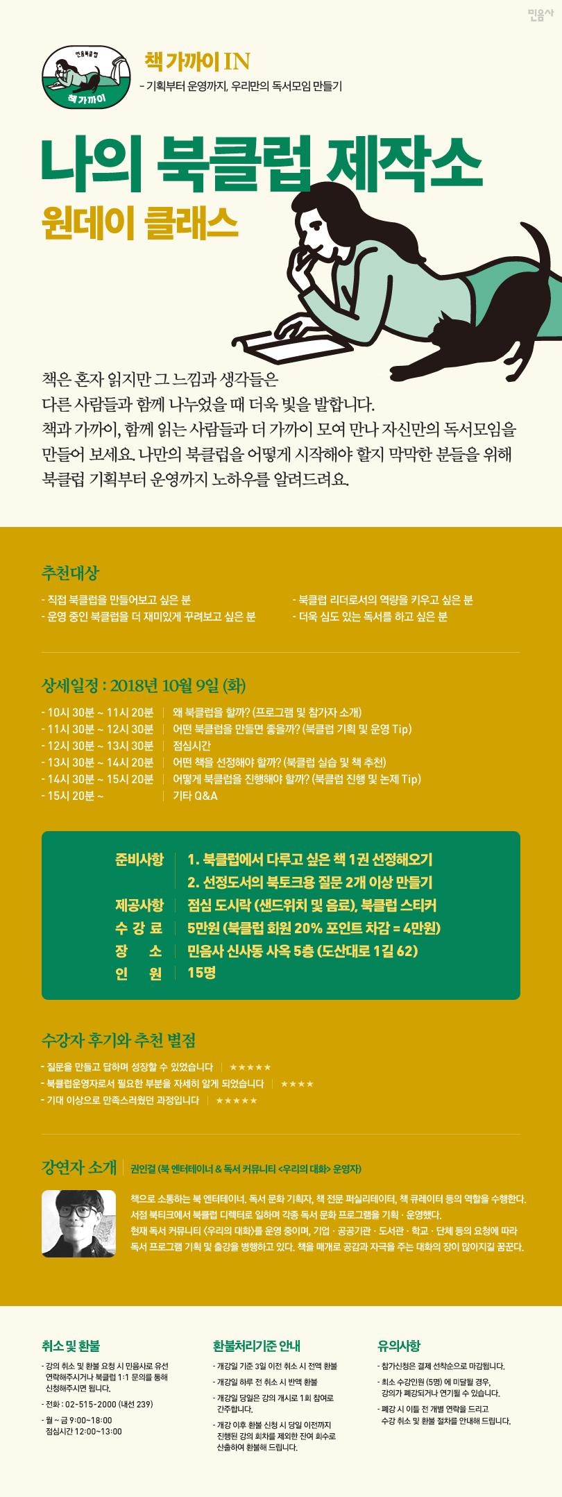 민음사_책가까이_나의북클럽제작소_02 (3)