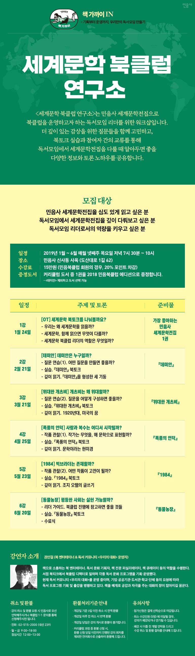 민음사_책가까이_나의북클럽제작소_01 (2)