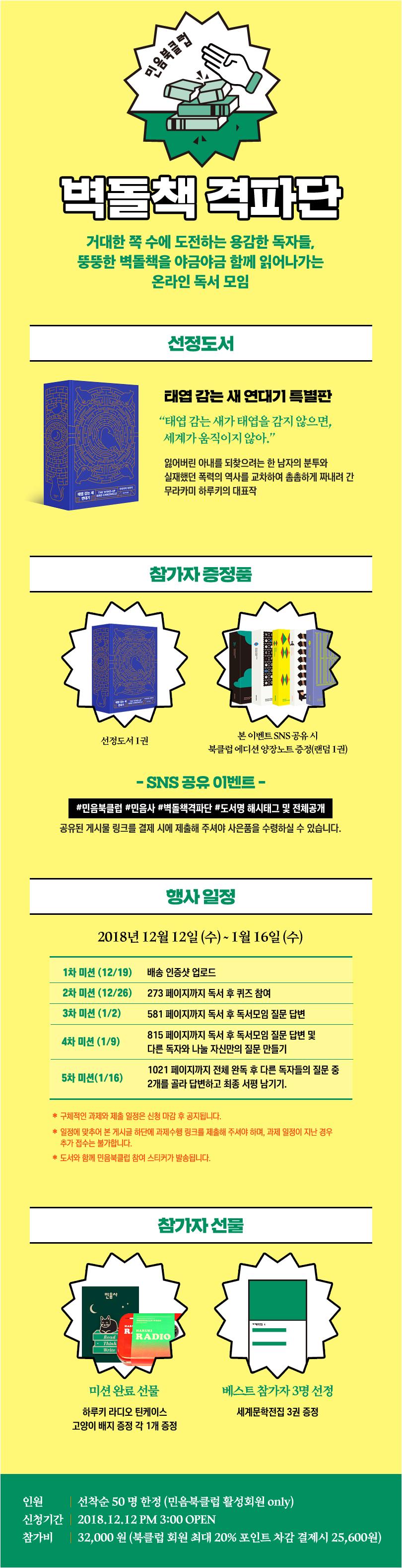 810_민음북클럽_벽돌책격파단_02 (2)