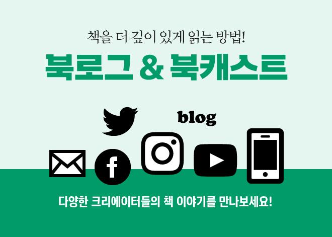 660_추천북로그_01