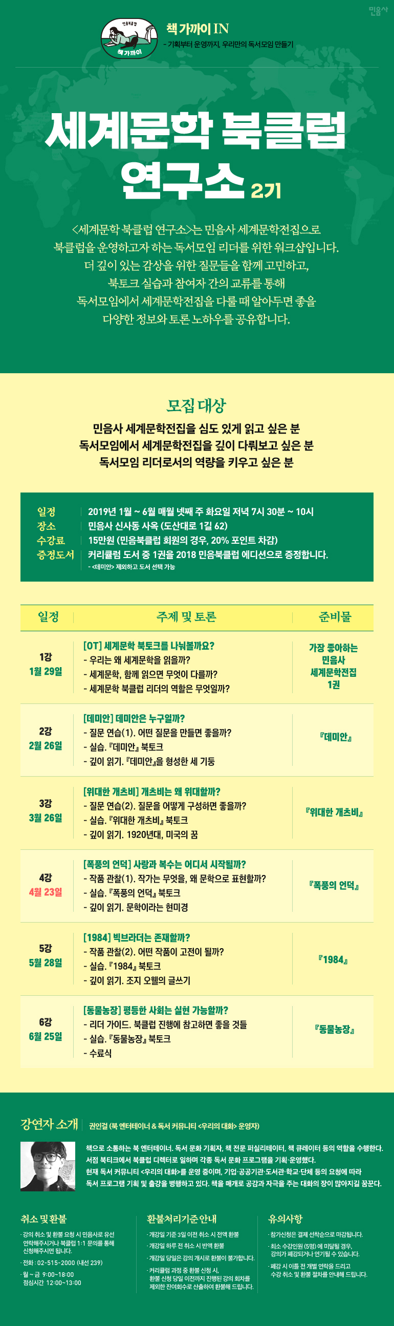 770_민음사_세계문학 북클럽 연구소_01 (1)