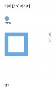 권박시집_표지