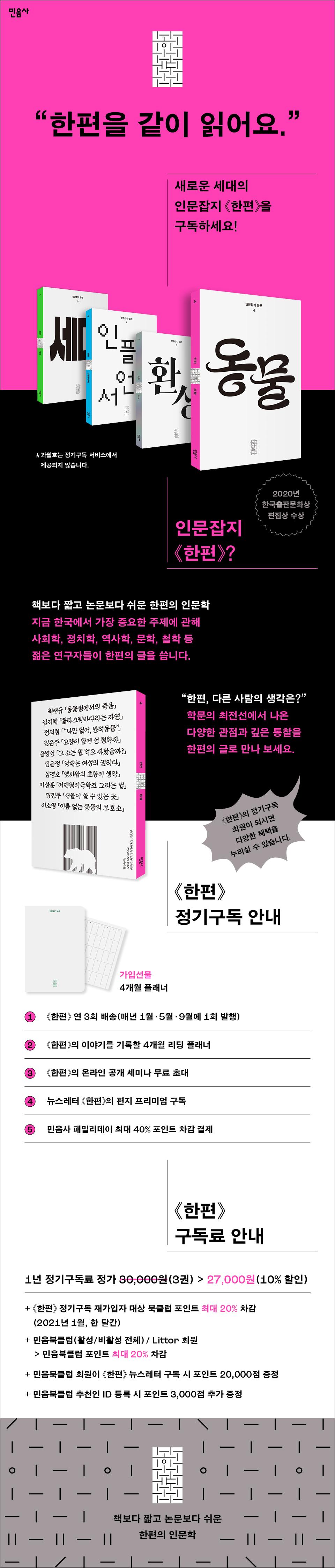 04_한편_동물_정기구독