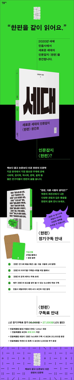01_한편_세대_종이잡지구독_웹페이지-5