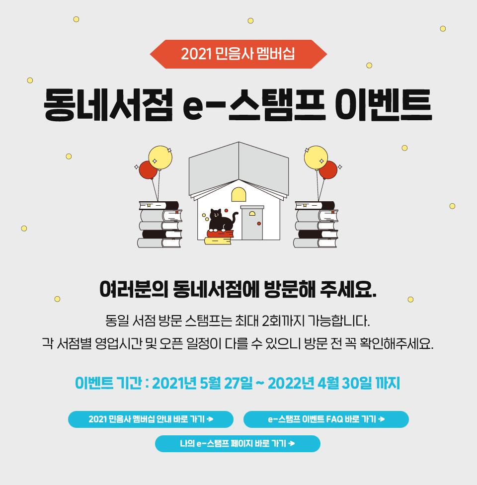 2021_민음사_멤버십_동네서점_e스탬프_