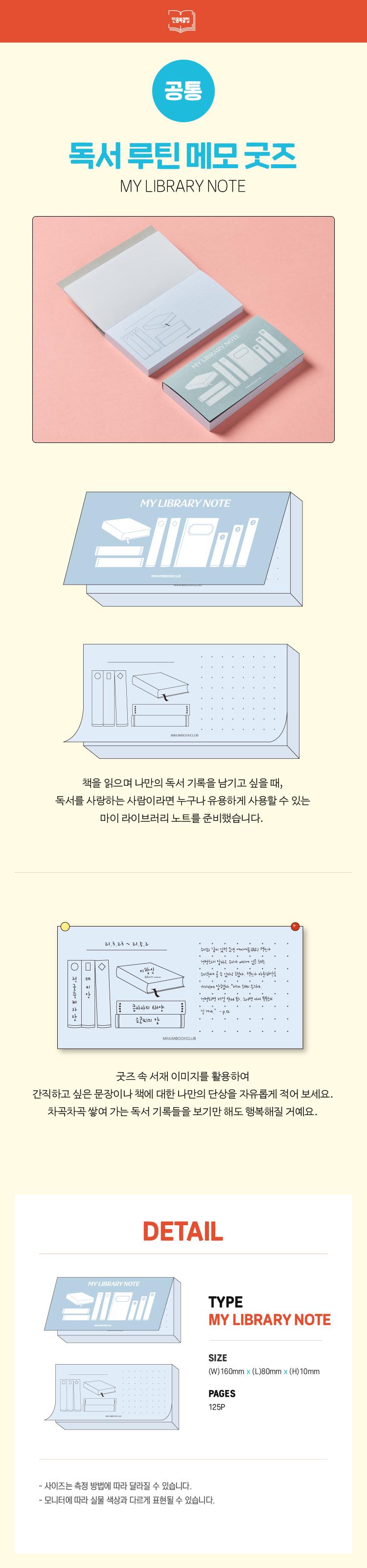 750_민음북클럽_팝업_독서루틴_01_공통메모굿즈