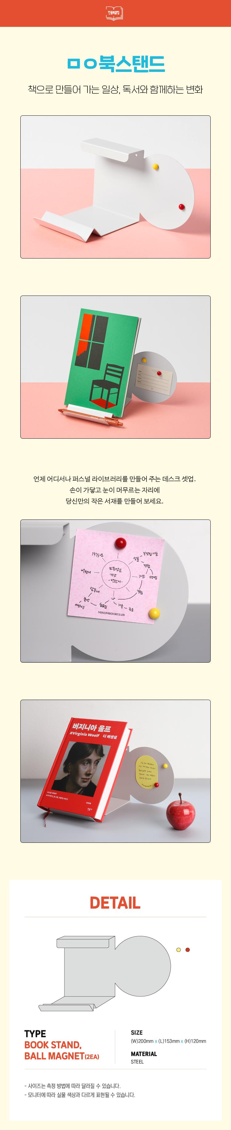 750_민음북클럽_팝업_스탠드