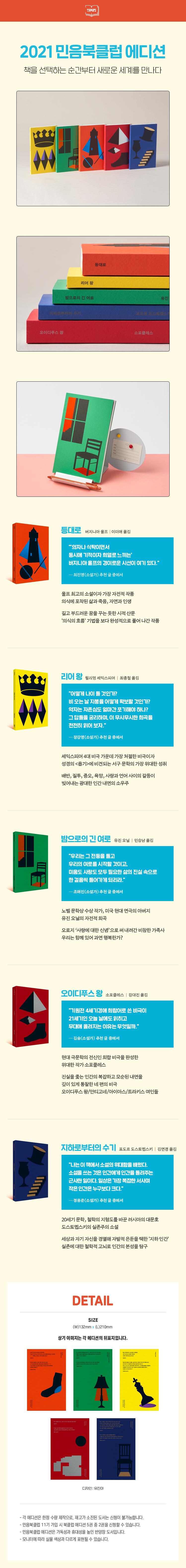 750_민음북클럽_팝업_에디션